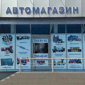 Автомагазины Каспийского