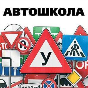Автошколы Каспийского