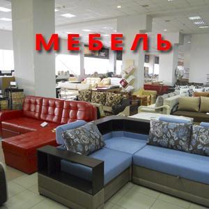 Магазины мебели Каспийского