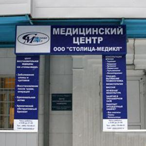 Медицинские центры Каспийского