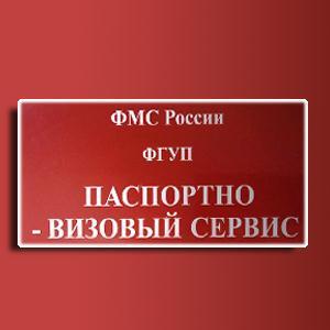 Паспортно-визовые службы Каспийского