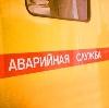 Аварийные службы в Каспийском