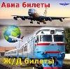 Авиа- и ж/д билеты в Каспийском
