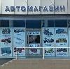 Автомагазины в Каспийском