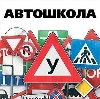 Автошколы в Каспийском