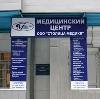 Медицинские центры в Каспийском