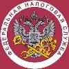 Налоговые инспекции, службы в Каспийском