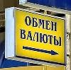 Обмен валют в Каспийском