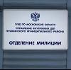 Отделения полиции в Каспийском