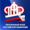Пенсионные фонды в Каспийском