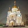 Религиозные учреждения в Каспийском