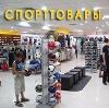 Спортивные магазины в Каспийском