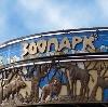 Зоопарки в Каспийском