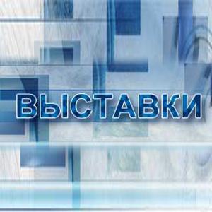 Выставки Каспийского