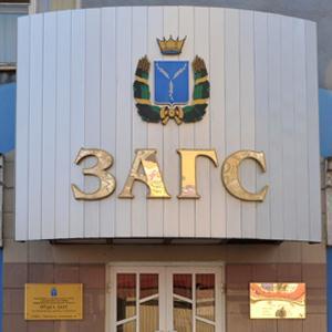 ЗАГСы Каспийского