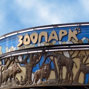 Зоопарки Каспийского
